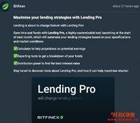 不用再手动!Bitfinex将推出自动化借贷平台Lending Pro