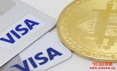 VISA称数字货币的应用场景将会扩展
