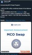Crypto.com宣布代币CRO与MCO整合,再祭早期兑换奖励