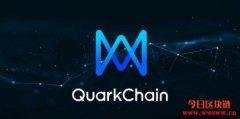 夸克链QuarkChain(QKC) 一个高兼容、高扩展的区块链生态