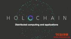 到底Dapps是什么? Holochain的Dapps会如何改变互联网?