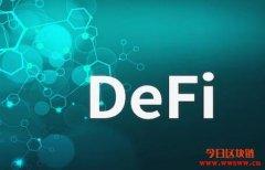 DeFi介绍及案例解析