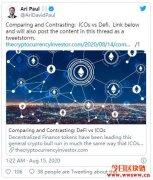 DeFi与ICO的异同