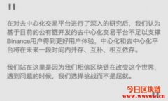 CZ赵长鹏与币安帝国