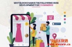 为什么区块链将跟随电子商务的巨大发展