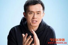 赵长鹏:180天由0到20亿美金的中国加密货币传奇!