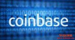 加密货币交易所Coinbase介绍及评价