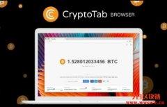 CryptoTab浏览器–免费挖掘比特币赚钱