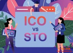 了解ICO与STO的差异