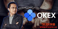 OKEx下周内恢复提币功能!徐明星:因股权并购交易配