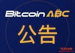 比特币现金主链分裂后,Bitcoin ABC将同时支持BCHA和B