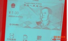 中国数字人民币可在京东线上购物与