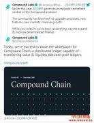 Compound发布跨链协议白皮书,明年首季推Compound Chain