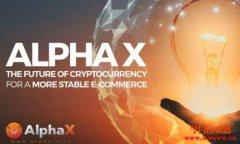 Alpha X:一个完全分散的系统的电子商务平台。