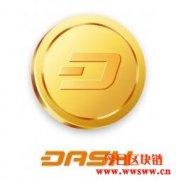 达世币(DASH)的简单介绍