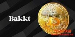 传Bakkt洽商借壳上市!估值达20亿美元