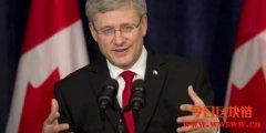 加拿大前总理哈珀:比特币有望成世界储备货币