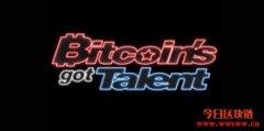 比特币达人秀(Bitcoin
