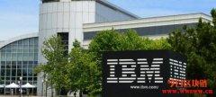 IBM传组织重整,大幅裁减区块链部门