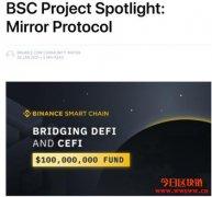 Mirror Protocol – 潜力无限、7 x 24交易美股合成资产的跨链项目