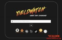 YieldWatch – Binance Smart Chain上超实用的Portfolio Tracker