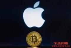 Apple跟进特斯拉?解析苹果扩展加密业务,投入比特币