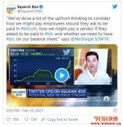 Twitter财务长:公司正在考虑是否将比
