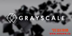 Grayscale注册Yearn.Finance法定信托机构未来或提供YFI信托基金服务