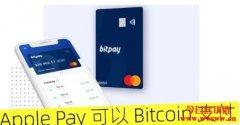 Apple Pay可以Bitcoin完成支付 同时支持多