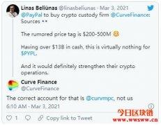 PayPal计划收购加密货币托管商Curv,意外导致Curve代币飙升