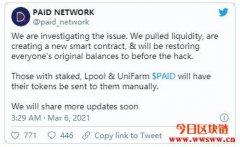 Paid Network遭黑客攻击,非法铸造上亿美元代币,PAID价格血崩80%
