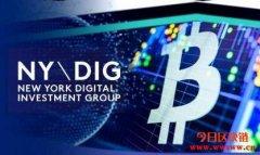 数字资产公司NYDIG完成2亿美元融资