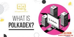 Polkadex:连接波卡与以太坊的DeFi去中心化交易平台