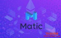 Matic到底是什么?MATIC币值不值得投资?
