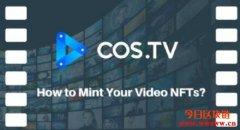 如何铸造您的影片NFT?