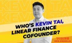 合成资产Linear Finance(LINA)幕后大脑Kevin Tai