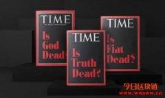 《时代杂志》进军NFT市场!计划导入订阅会员功能