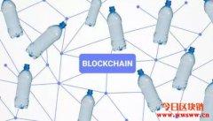 垃圾收集与资源回收用上区块链技术,追求100%回收!