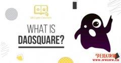 DAOSquare(RICE):中国区块链内容创作及自治社群孵化网络