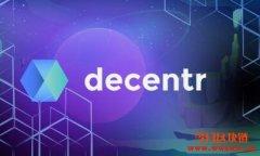 什么是Decentr(DEC),Decentr前景如何?