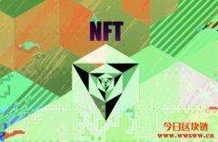 NFT值得投资和关注吗?