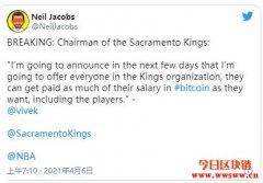 NBA国王队主席Clubhouse上发声:员工能选比特币支薪,