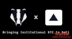 BadgerDAO与Fireblock合作,将机构投资人