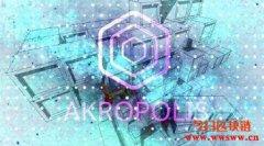 什么是Akropolis(AKRO币)?