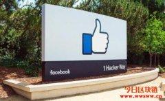 Facebook旗下稳定币Diem拟今年内推出