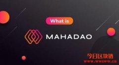MahaDao(MAHA,ARTH):波卡生态的算法稳定价值币