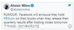 网传Facebook已入手比特币!消息:最新财报将揭晓