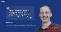YIELD App在投资小白与高年利率之间搭起了一座桥梁!