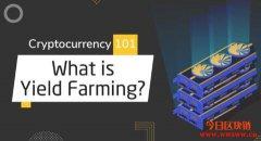 流动性挖矿(Yield Farming):创造被动收入赚取最高回