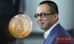 李泽楷投资EOS新数字货币交易所